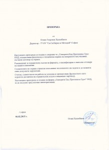 референция 77 Св. Св. Кирил и Методий