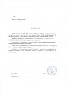 референция 103 ОУ Васил Левски