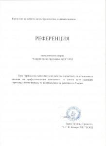 референция З. Г. К. Комерс 2011
